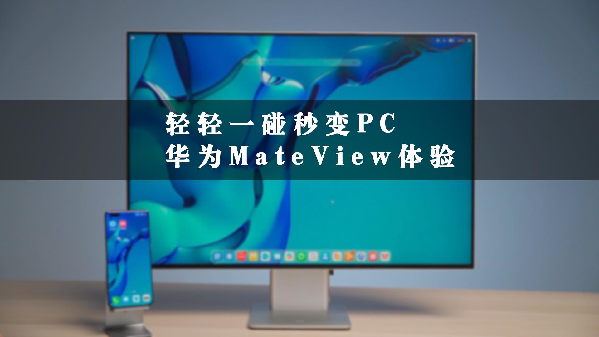 轻轻一碰秒变PC  华为MateView打破我对显示器的固有观念