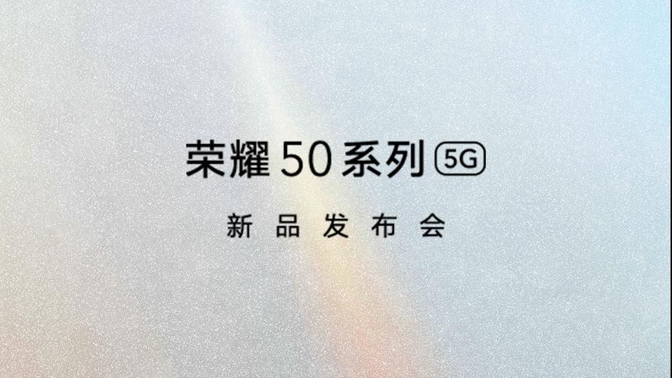荣耀50系列新品发布会直播