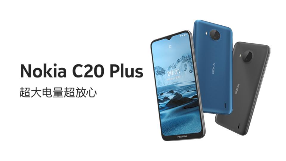Nokia C20 Plus 新品发布会