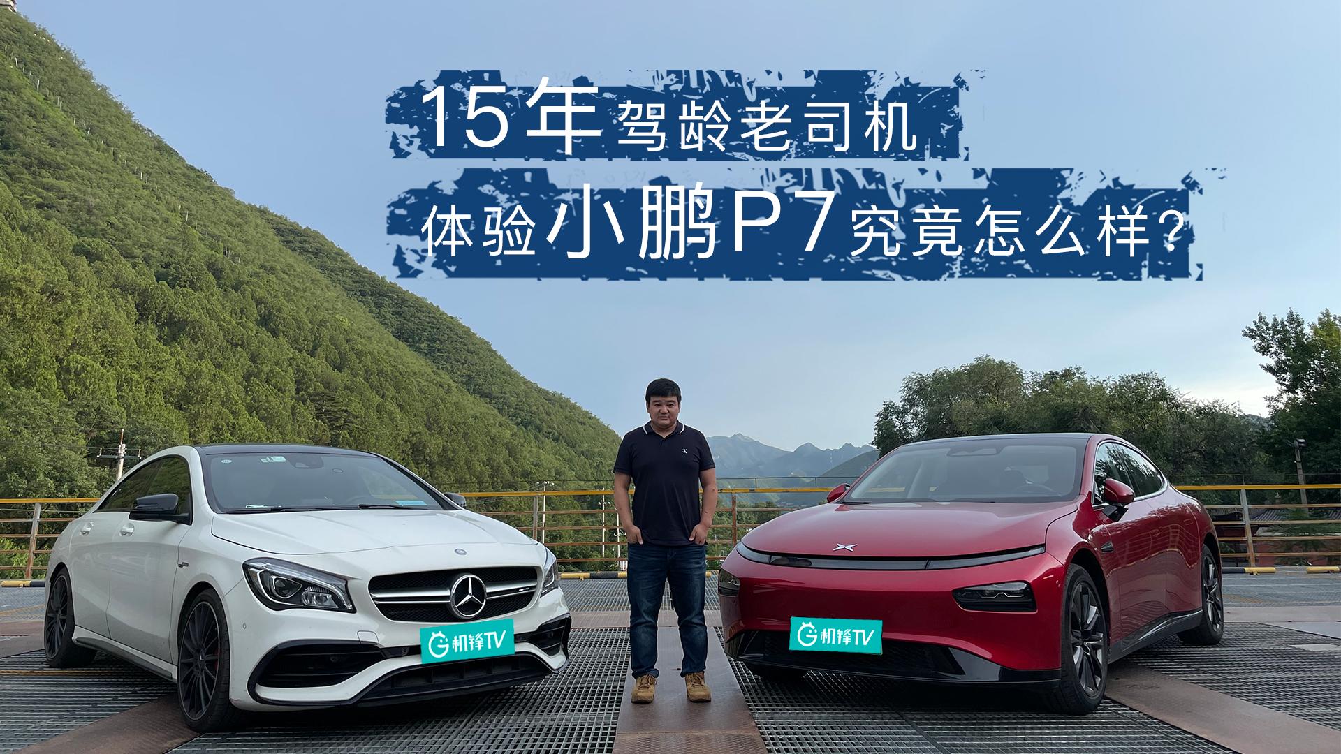 15年驾龄老司机真实体验 小鹏P7究竟怎么样?