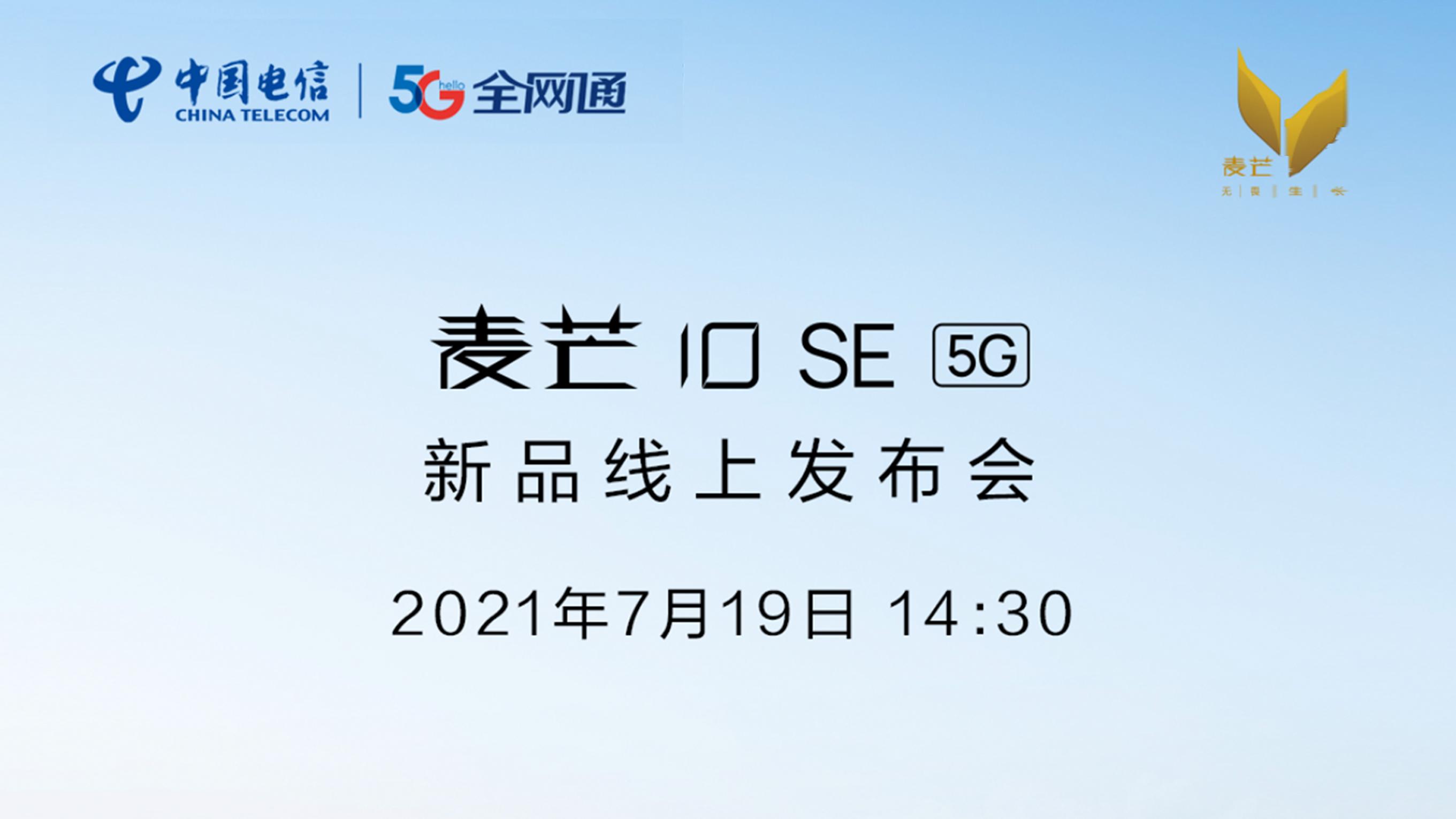 麦芒10 SE新品线上发布会