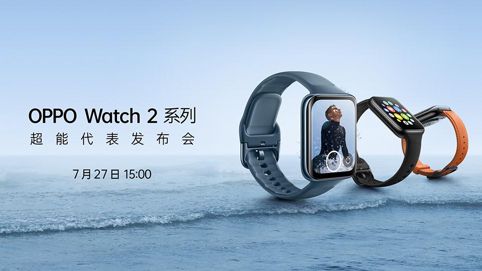 OPPO Watch 2系列超能代表发布会