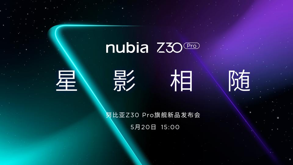 努比亚Z30 Pro旗舰新品发布会