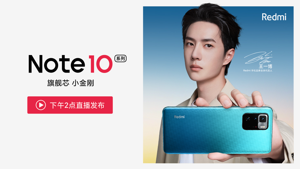 Note10旗舰芯小金刚